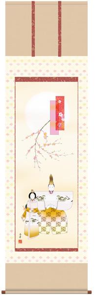 立雛 掛け軸 掛軸 (桃の節句/雛祭り/お雛様/雛/ひな祭り/おひな様/女児/出産/お祝い)