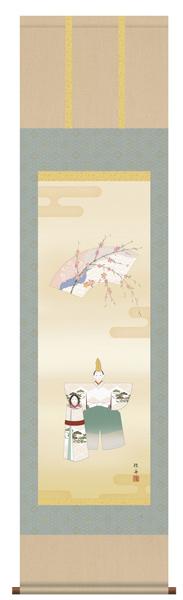立雛 掛け軸 【桃の節句】 掛軸(雛祭り/お雛様/雛/ひな祭り/おひな様/ひなまつり/おひなさま/壁掛け/女児/出産/お祝い/初節句)
