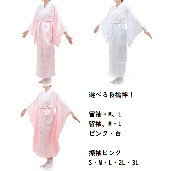 ピンク 洗える 便利な長襦袢 衿芯2本付き 高品質 長襦袢 きれい 国内正規品 振袖用 サイズ