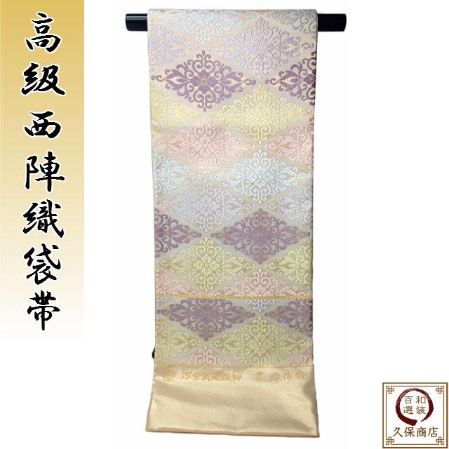 高級西陣織 袋帯 正絹 未仕立て 留袖 訪問着 付下げ 振袖 色無地等に最適 女性用 日本製 フォーマル 礼装用 結婚式 成人式QBrdeCxoW