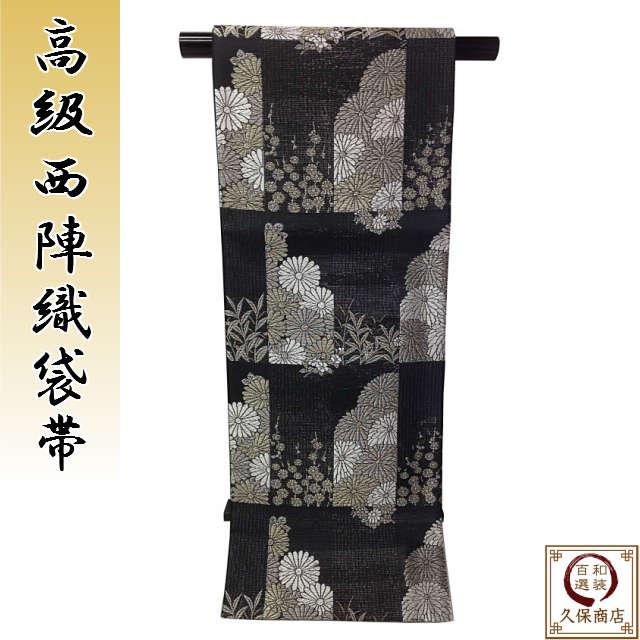 夏袋帯 正絹 菊の柄 黒色 夏着物用 夏帯 女性用 日本製 フォーマル 礼装用 結婚式 成人式 未仕立て品