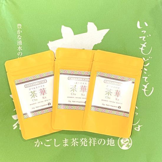 お茶の野本園の湧水茶を使用 お値打ち価格で 鹿児島茶香る万能調味料 さつまスパイス 茶華 セール特価 3袋セット《お茶の野本園》 ちゃか Chaka