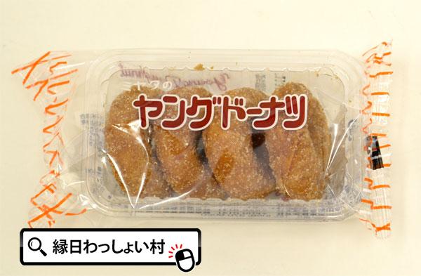 駄菓子 ミヤタのヤングドーナツ ショッピング 20入り ポイント消化 お祭り問屋 子供会 子ども会 宅送