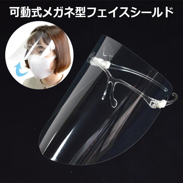 可動式 メガネ型フェイスシールド 飛沫対策 飛沫防止 休み フェイスシールド 供え めがね 眼鏡 大人用 男女兼用 メガネ シールド マスク 眼鏡タイプ フェイスガード 目立たない 透明シールド フェイスカバー フェイス 軽量