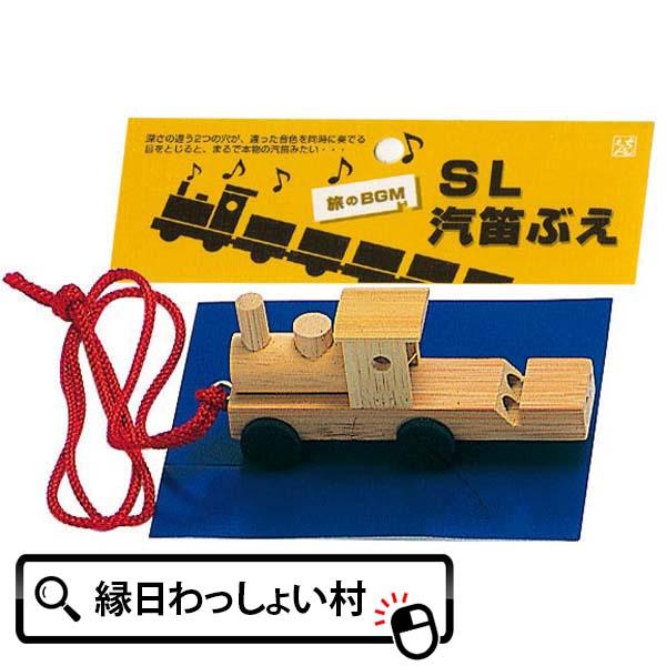 SL汽笛ぶえ 20個セット 民芸おもちゃ 子ども会 子供会 お祭り問屋