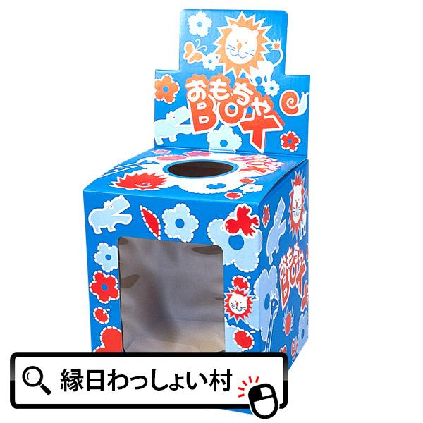 おもちゃ オモチャBOX くじ 格安激安 デポー クジ 子供会 子ども会 お祭り問屋 ポイント消化