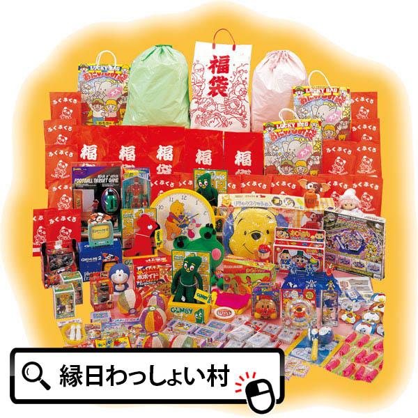送料無料 当てくじ!福袋おもちゃプレゼント60名様用 子ども会 子供会 お祭り問屋