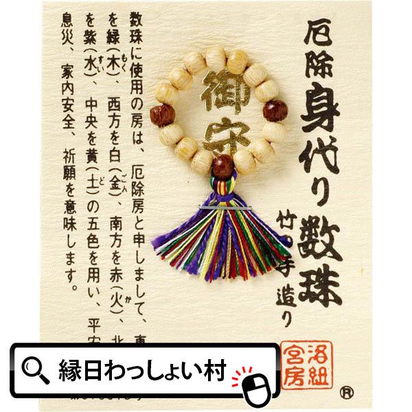 身代数珠 50個セット 民芸 子ども会 子供会 景品 ノベルティ 記念品 玩具 販促 小物 土産 みやげ 日本 海外 和風 和柄 民芸 工芸 お祭り問屋 初売り