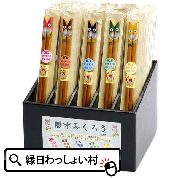 風水ふくろう ピンク・緑・青・茶・黄 BOX入 50個セット キッチン用品 箸 子ども会 子供会 お祭り問屋