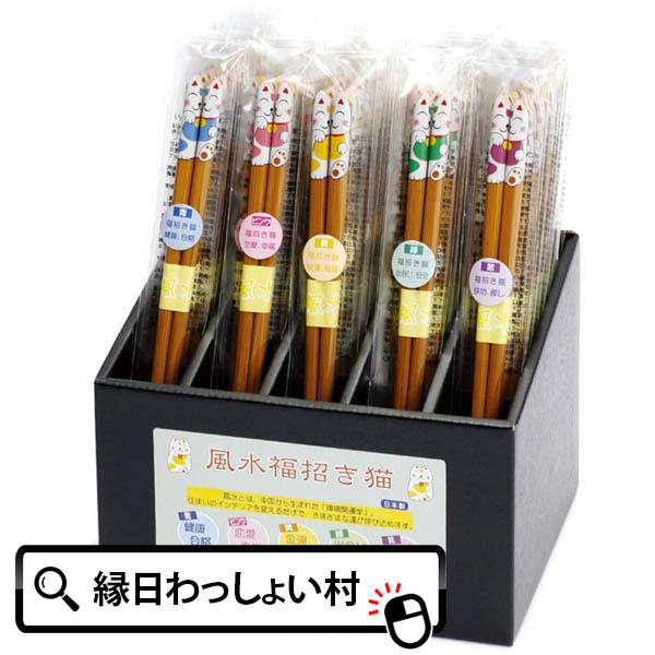 風水招き猫 ピンク・緑・青・紫・黄 BOX入 50個セット キッチン用品 箸 子ども会 子供会 お祭り問屋