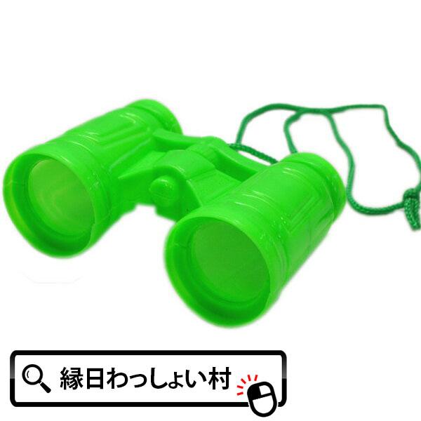 双眼鏡 景品 玩具 おもちゃ 縁日 お祭り ポイント消化 【25個セット】双眼鏡 景品 玩具 おもちゃ 縁日 お祭り