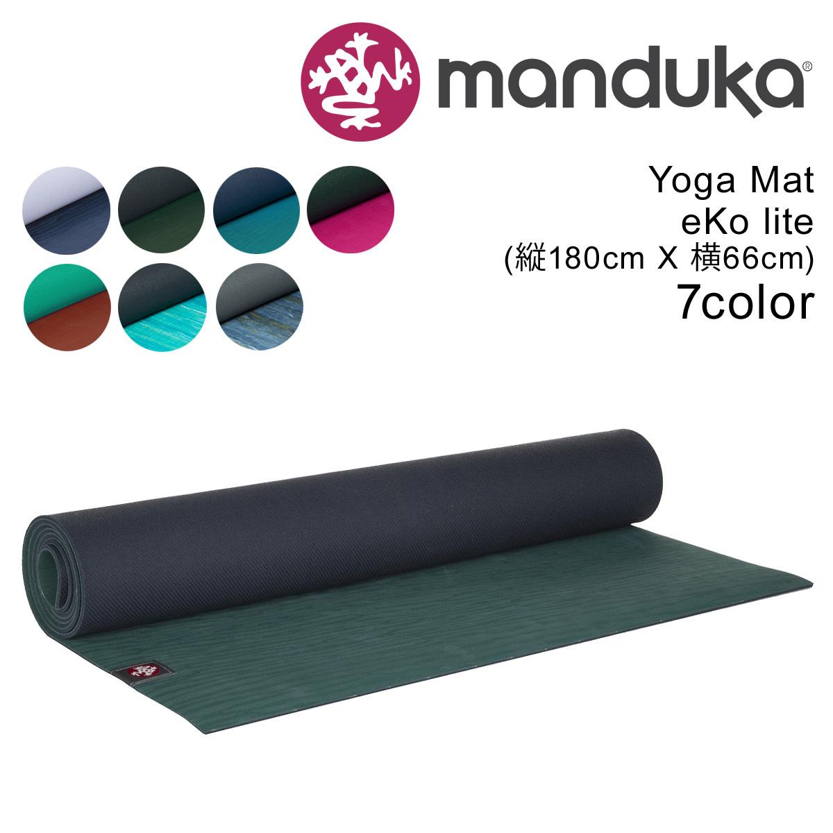 マンドゥカ manduka ヨガマット eKO 180cm×66cm×5mm エコ ピラティス エクササイズ レディース メンズ