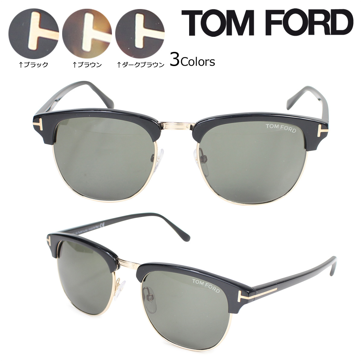 トムフォード TOM FORD サングラス メガネ メンズ レディース アイウェア FT0248 HENRY SUNGLASSES 3カラー