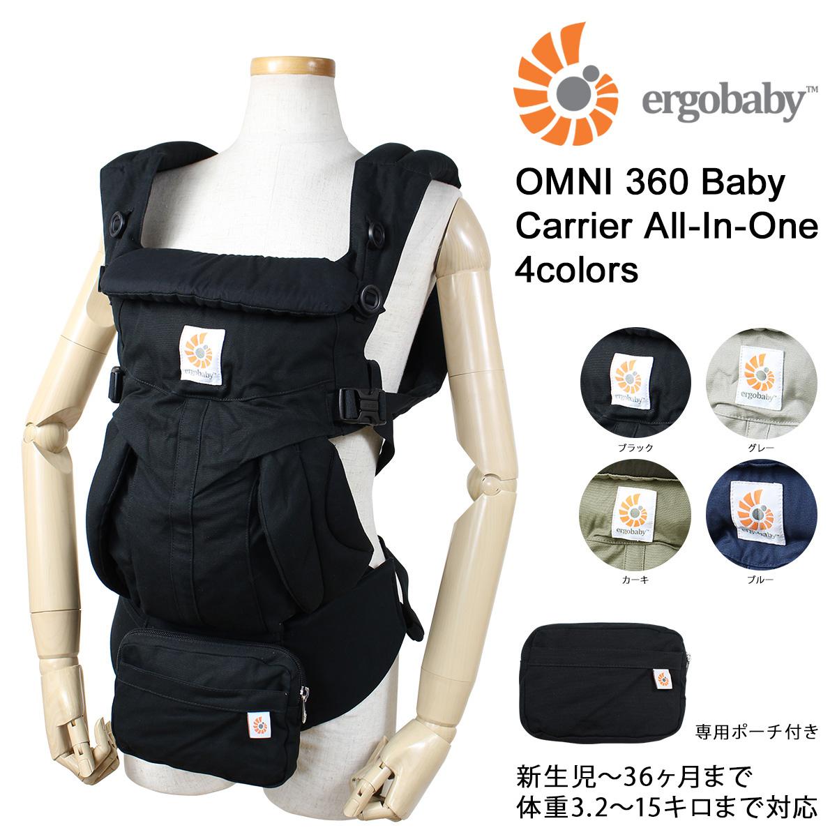 ERGOBABY OMNI 360 BABY CARRIER ALL IN ONE エルゴベビー エルゴ オムニ360 抱っこ紐 ベビーキャリア 新生児