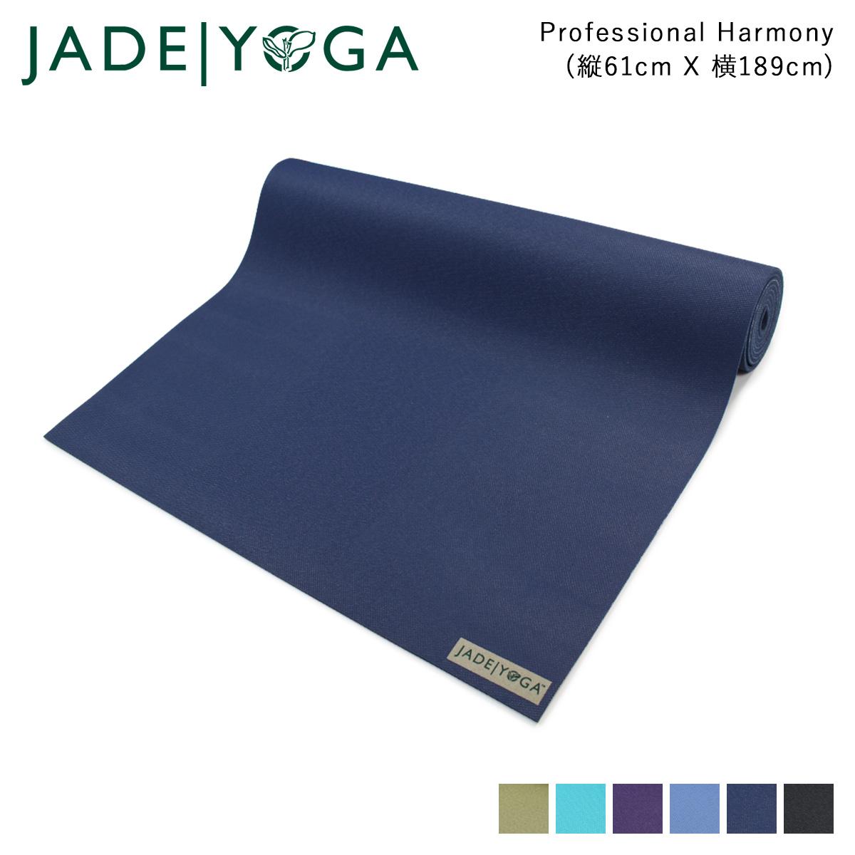 【ギフト】 JADE YOGA HARMONY PROFESSIONAL ジェイド ヨガ マット マット ハーモニー 189cm メンズ 61cm 61cm ヨガマット ピラティス エクササイズ プロフェッショナル メンズ レディース, possible:0d1d1b24 --- teknoloji.creagroup.com.tr