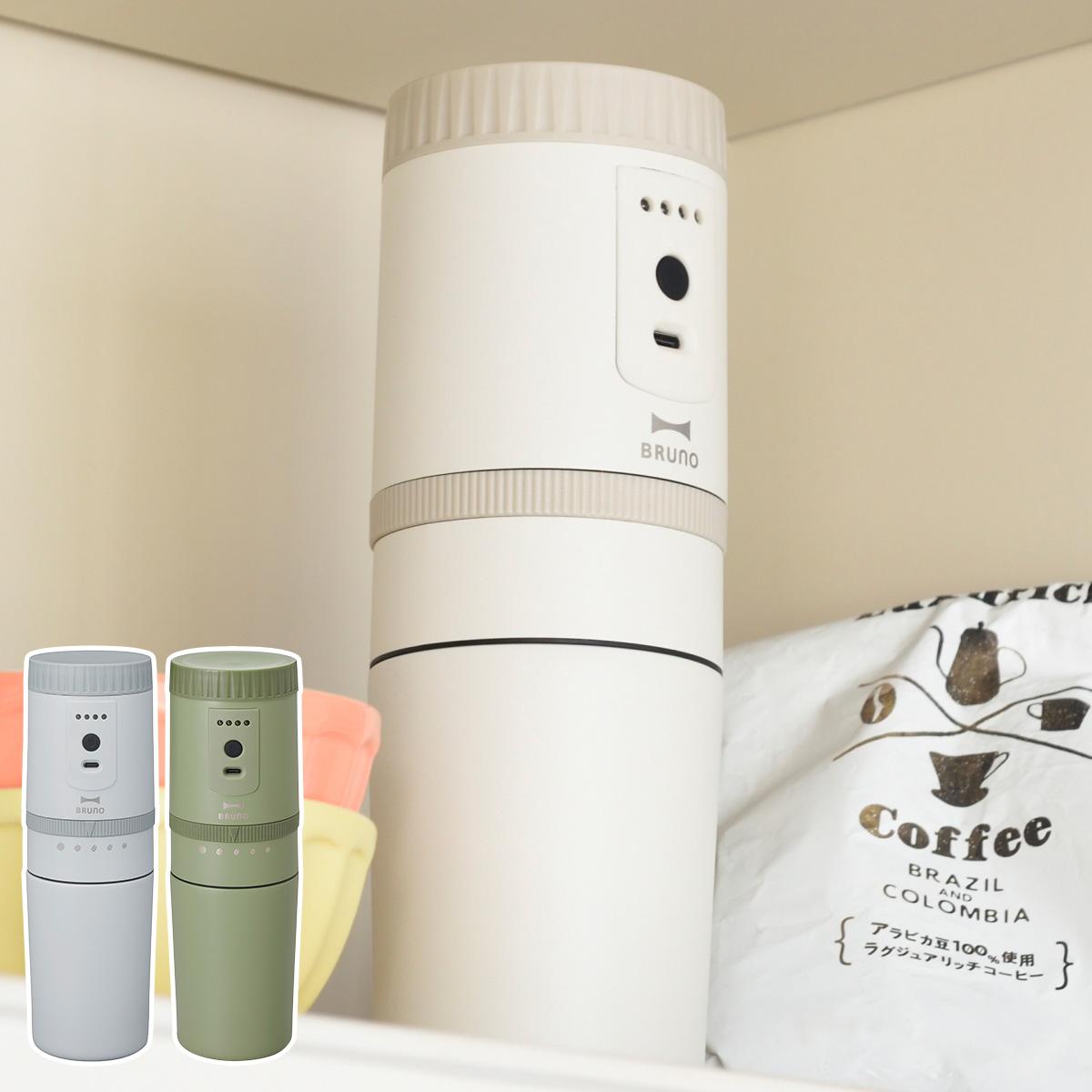 送料無料 あす楽対応 格安 ブルーノ BRUNO コーヒーメーカー 電動ミル 電動コーヒーミル cpng BOE080 カーキ コンパクト 自動 (人気激安) 保温 ベージュ アウトドア ステンレス 充電式