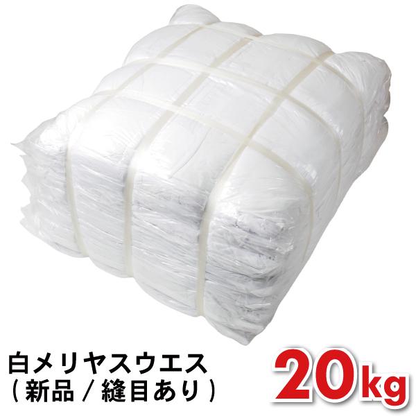 白メリヤスウエス 20kg 新品生地 縫目あり 綿100% 清掃 拭き取り 雑巾 ダスター