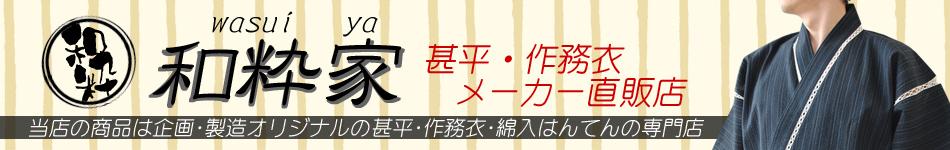 和粋家-甚平 作務衣メーカー直販店:甚平・作務衣・はんてんの製造メーカー直販店!和粋家(わすいや)です。