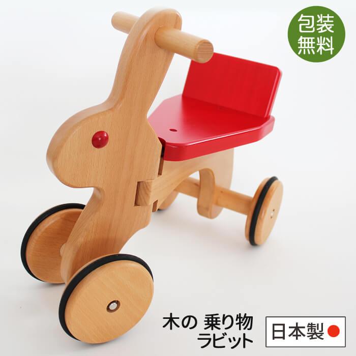 木 乗り物 おもちゃ ラビット 乗用玩具 日本製 車 コイデ東京 のりもの 出産祝い 誕生日 クリスマス プレゼント ベビー 1歳 2歳 3歳 男 女 おしゃれ クリスマスプレゼント
