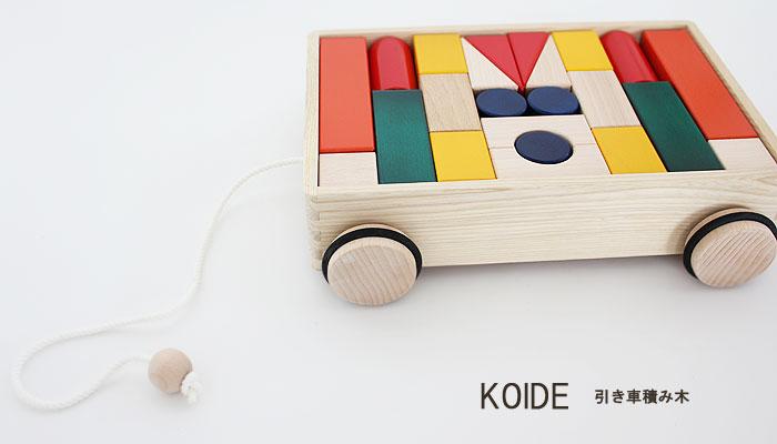 引車積木 日本製 木 おもちゃ 木 積み木 KOIDE コイデ東京 クリスマス プレゼント ベビー おもちゃ 木 1歳 1歳半 2歳 男の子 女の子 カラー つみき