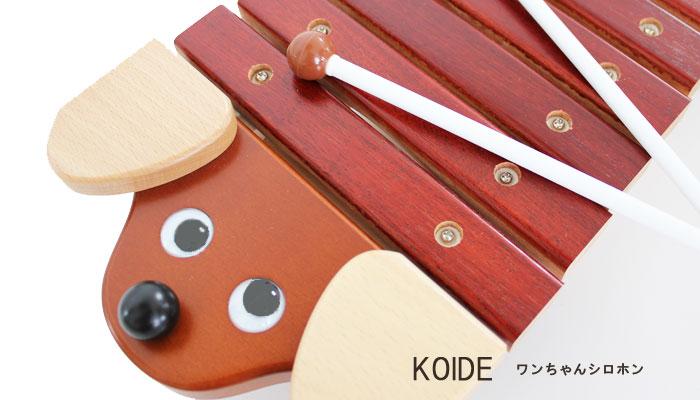 おもちゃ 木 木琴 シロホン 調律 音階 日本製 ワンちゃんシロホン いぬ KOIDE コイデ東京 クリスマス プレゼント 出産祝い 誕生日 ベビー0歳 1歳 2歳 男の子 女の子 クリスマスプレゼント あす楽