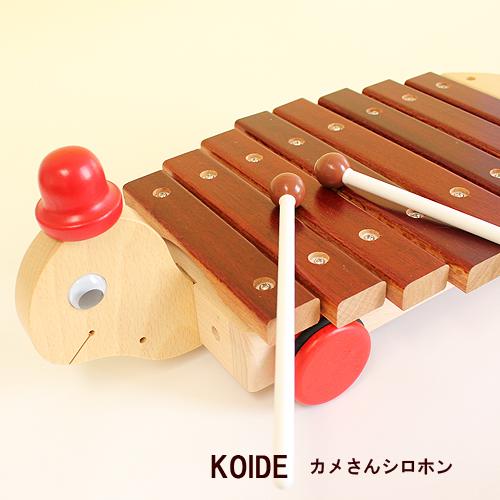 おもちゃ 木 木琴 シロホン 調律 音階 日本製 カメさんシロホン KOIDE コイデ東京 クリスマス プレゼント 出産祝い 誕生日 ベビー0歳 1歳 2歳 男の子 女の子 クリスマスプレゼント あす楽