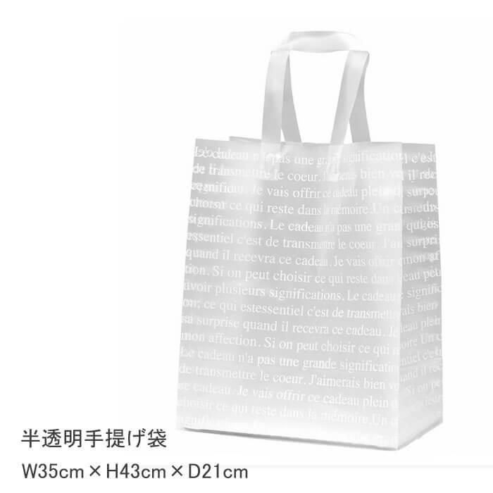 ご予約品 おむつケーキの持ち運びに便利な 半透明のバッグ 半透明手提げ袋 おむつケーキ用 単品での購入時は宅配便有料 メール便不可 激安超特価