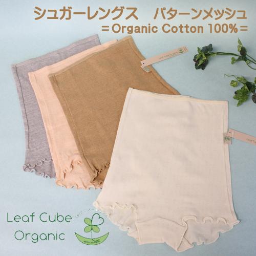 オーガニックコットン 下着 腹巻ショーツ 綿100% / Leaf Cube Organic シュガーレングス ショーツ パターンメッシュ オーガニック コットン 綿 股上深め 日本製 腹巻 ショーツ ピンク グレー ブラウン 生成り M L LL