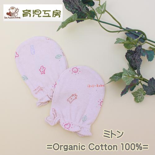 【メール便可】育児工房 ベビーミトン オーガニックコットン100% ベビー用 ミトン 日本製