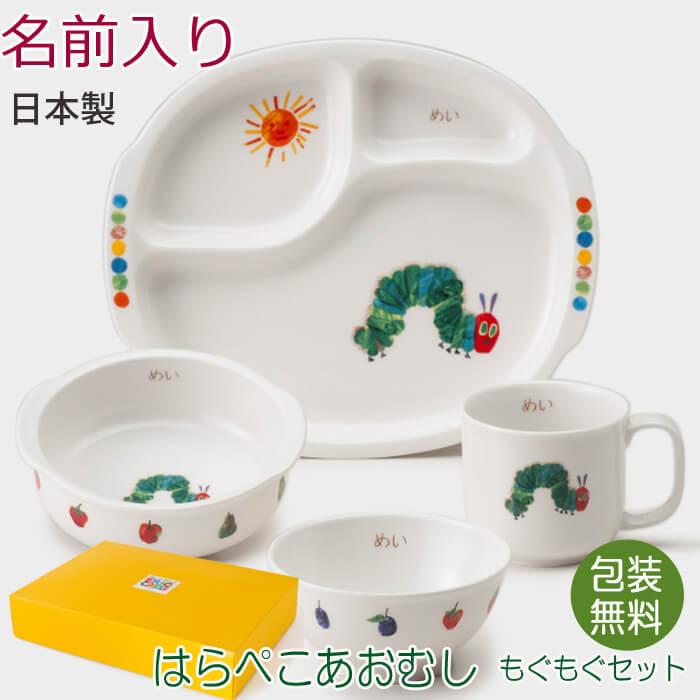 名前入り 子供 食器 セット 陶器 日本製 出産祝い お食い初め ベビー / はらぺこあおむし もぐもぐセット ( 名入れ ) / ニッコー ギフト プレゼント 食器セット 名 入れ