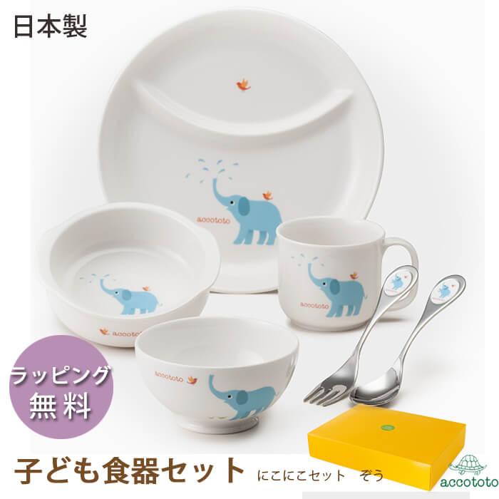 お食い初め 食器セット 男の子 女の子 日本製 出産祝い 食器 陶器 / にこにこセット : ぞう アッコトト accototo ニッコー 子供食器セット あす楽 わたぼうし