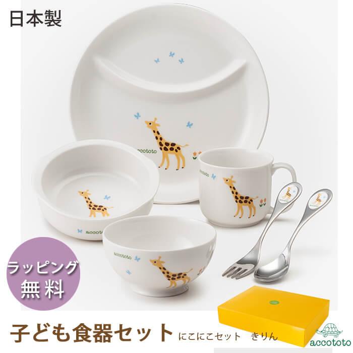 お食い初め 食器セット 男の子 女の子 日本製 出産祝い 食器 陶器 / にこにこセット : きりん アッコトト accototo ニッコー 子供食器セット あす楽 わたぼうし