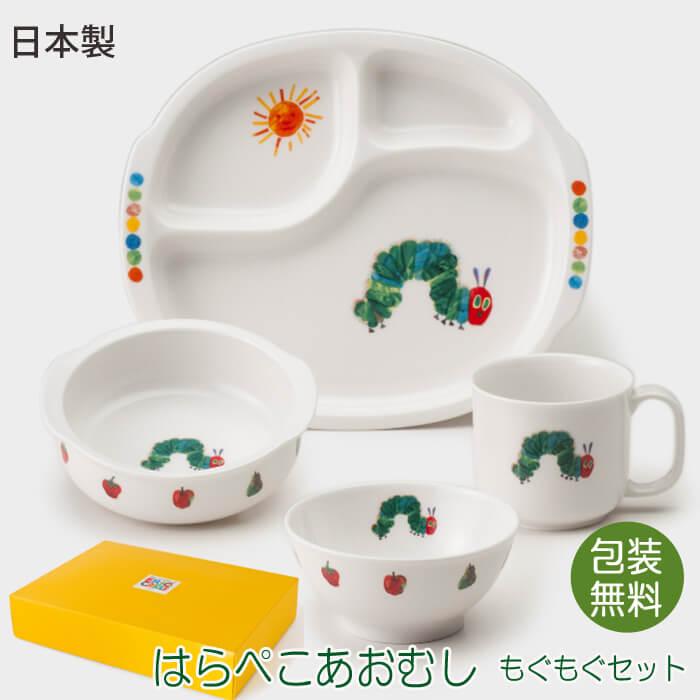 【 はらぺこあおむし もぐもぐセット】お食い初め 食器セット 日本製 出産祝い 男の子 女の子 食器 陶器 ニッコー 子供食器セット あす楽 わたぼうし