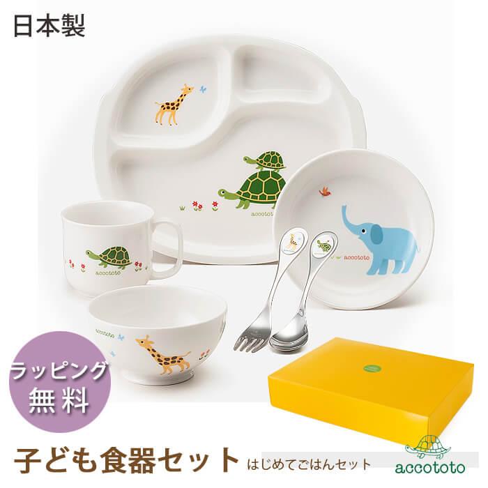 お食い初め 食器セット 男の子 女の子 日本製 出産祝い 食器 陶器 / はじめてごはんセット アッコトト accototo ニッコー 子供食器セット あす楽 わたぼうし