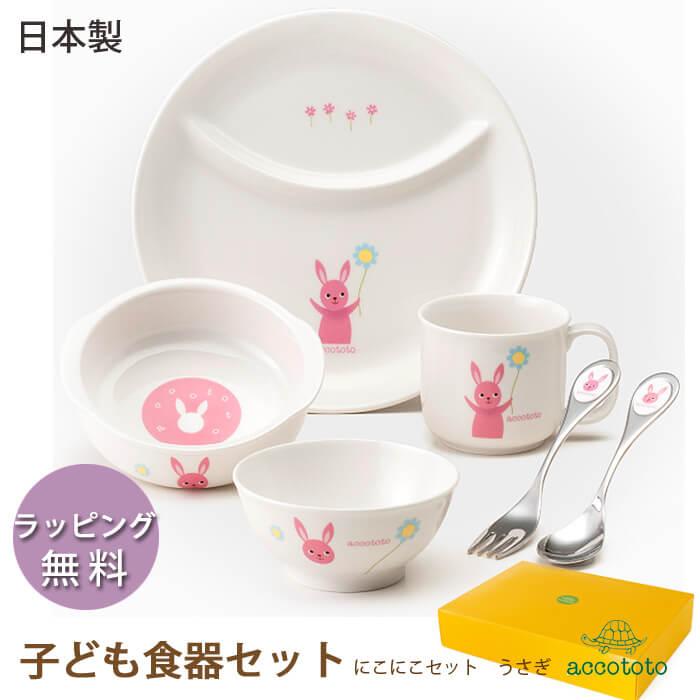 お食い初め 食器セット 女の子 日本製 出産祝い 食器 陶器 / にこにこセット : うさぎ アッコトト accototo ニッコー 子供食器セット あす楽 わたぼうし
