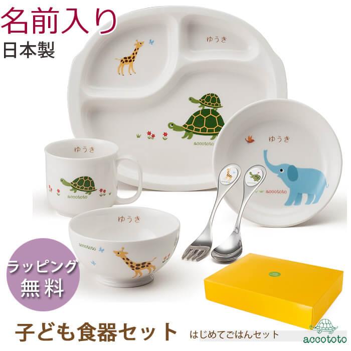 名前入り 子供 食器セット 「 はじめてごはんセット 名入れ 」 アッコトト accototo 子ども 食器 お食い初め 離乳食 幼児 日本製 ニッコー 子供食器セット 陶器 名 入れ