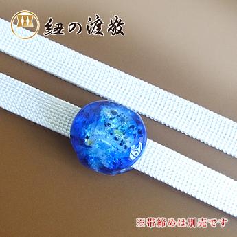 【紐の渡敬】帯留 「Veil トンボ玉」青 Triton レディース 日本製 【送料無料】※帯締は別売です