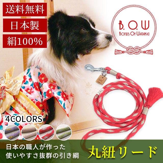 【送料無料】日本の職人が作りました 犬 引き綱 リード ペット 丸紐の引き綱 日本製 絹100% 和柄 使いやすい かわいい B.O.W【紐の渡敬】