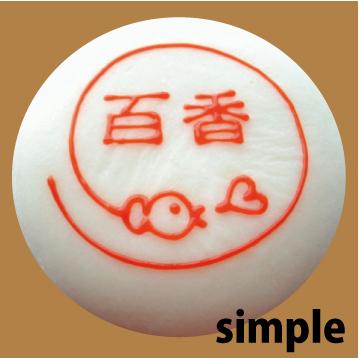 ★★★わたえいの、めでたい一升餅【シンプル】かわいい小鯛がハートの泡を出してます。【のし可】★★★