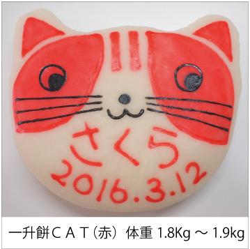 一升餅>猫型一升餅CAT