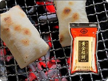 ■わたえいの黄金福餅(切餅)■(新潟県産こがね餅米100%)わたえいの極上切餅!