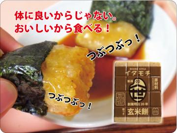 ついに再販開始 ■激ウマ 玄米餅 ツブツブ食感■当店一番人気のスタイル 新潟県産水稲もち米玄米100% 秀逸