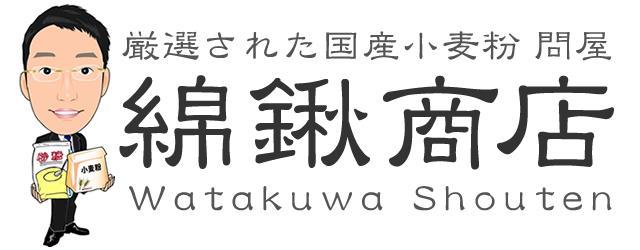 国産小麦粉 問屋 綿鍬商店:愛知県を拠点に80年の老舗、厳選された国産小麦粉問屋 綿鍬商店