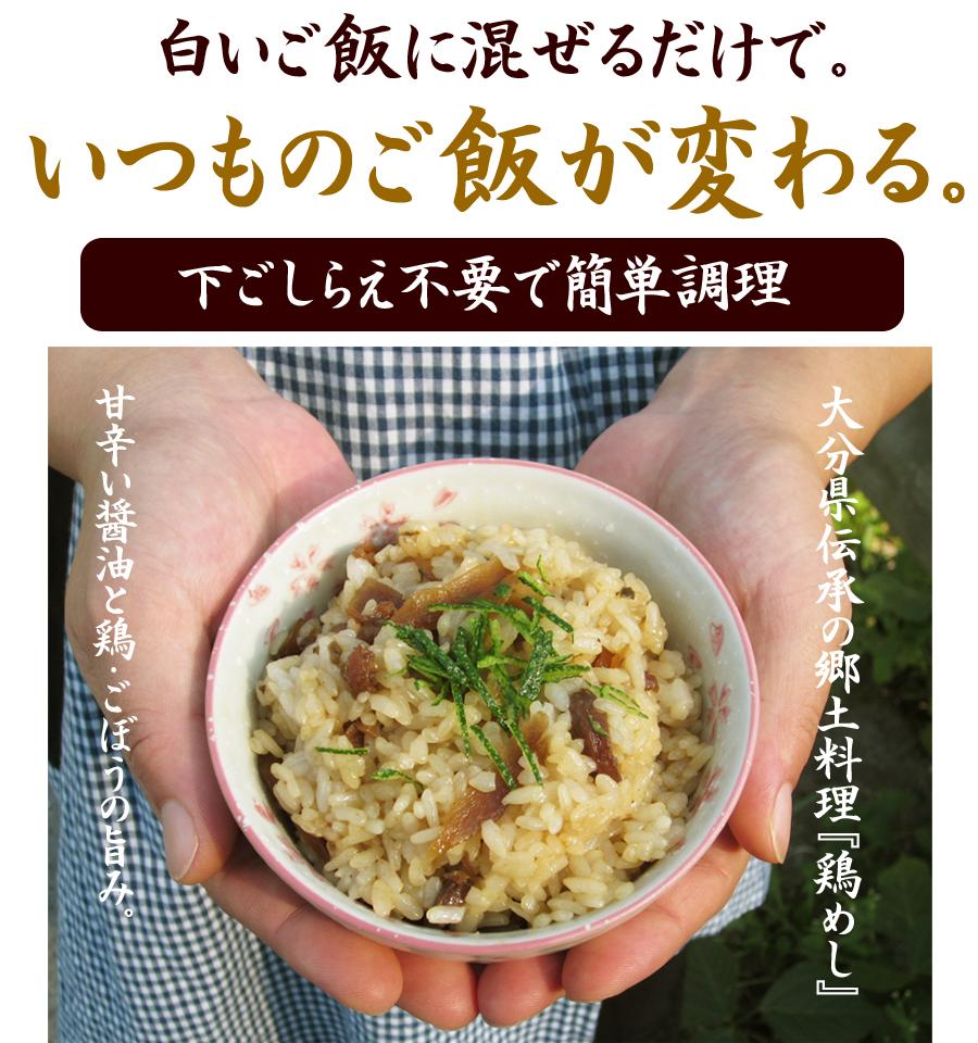 大分県伝承の味!鶏めしの素>鶏めしの素 米3合用 (大分県郷土料理)