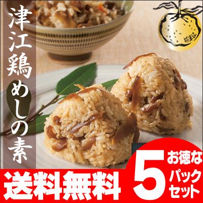 大分県伝承の味!鶏めしの素>津江鶏めしの素 (ゆずこしょう風味)