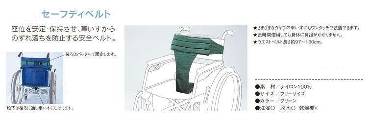 座位を安定 保持させ 車椅子からのずれ落ちを防止する安全ベルト セーフティーベルト 1495 歩行関連 車椅子関連 医療 人気海外一番 今季も再入荷 自宅 在宅 施設 車椅子安定ベルト 車椅子ベルト 介護