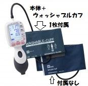 【年末感謝特価】ワンハンド電子血圧計 KM-370-2 レジーナ2 ウォッシャブルカフ仕様 Mサイズ 0370B052  ※カフはウォッシャブルカフ1枚のみの付属です
