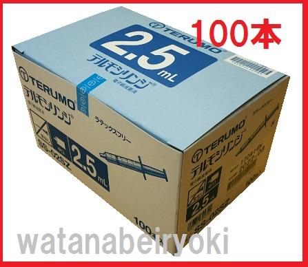【100本入】テルモシリンジ 2.5ml・SS-02SZ・スリップチップ(中口)※送料は後ほど追加になります。
