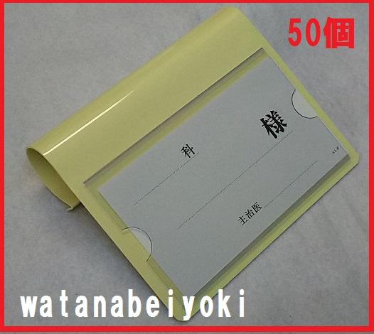 【50個入】ベッドネーム A型 アイボリー 50個 用紙付 1個あたり360円税別 返品 交換 キャンセル不可
