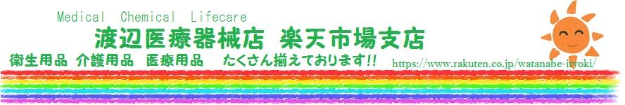 渡辺医療器械店  楽天市場支店:衛生用品 介護用品の取り揃え